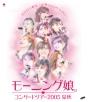 コンサートツアー2005 夏秋 『バリバリ教室~小春ちゃんいらっしゃい!~』