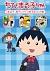 ちびまる子ちゃん「まる子 梅干しづくりを手伝う」の巻[PCBP-12175][DVD]