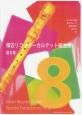 積志リコーダーカルテット編曲集 (8)