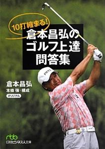 10打縮まる! 倉本昌弘のゴルフ上達問答集