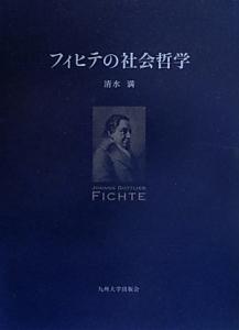 フィヒテの社会哲学