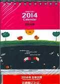 五味太郎ポストカードカレンダー 2014