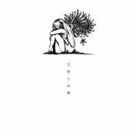 ハチ『花束と水葬』