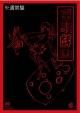 京騒戯画 零巻(VOL.0)