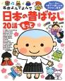 日本の昔ばなし20話 もっと 3さい~6さい 親子で楽しむおはなし絵本