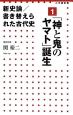 新史論/書き替えられた古代史 「神と鬼のヤマト」誕生(1)