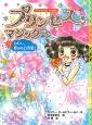 プリンセス☆マジック ティア わたし、夢みる白雪姫! (3)