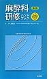麻酔科研修ハンドブック<第2版> KAIBA HAND BOOK SERIES