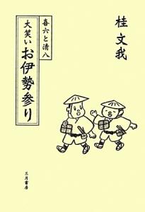 桂文我(4代目)『大笑いお伊勢参り 喜六と清八』