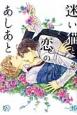 迷い猫と恋のあしあと (2)