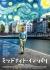 ミッドナイト・イン・パリ[DABA-90914][DVD] 製品画像