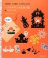 ノスタルジックな切り紙&モビール CHOKI CHOKI KIRIGAMI