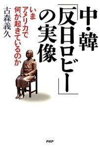 『中・韓「反日ロビー」の実像』古森義久