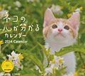 ネコの心が分かるカレンダー 2014