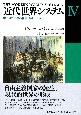近代世界システム 中道自由主義の勝利 1789-1914 (4)