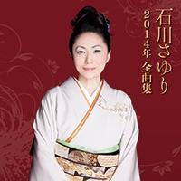 石川さゆり2014年全曲集