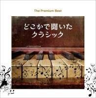 バールタ(アレシュ)『プレミアムベスト どこかで聞いたクラシック』