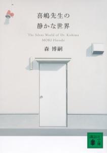 喜嶋先生の静かな世界