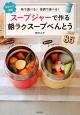 スープジャーで作る朝ラクスープべんとう85 味で選べる!体調で選べる! 朝5分で完成