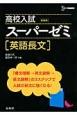 高校入試 スーパーゼミ 英語長文<新装版> 「構文理解→英文読解→長文読解」の3ステップで入試