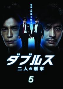 ダブルス~二人の刑事