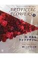 ARTIFICIAL FLOWERS 「花」のあるライフデザイン アーティフィシャルフラワーで暮らしを愉しむ(2)