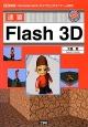 速習Flash 3D 「ActionScript3+ライブラリ」でミニゲ
