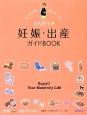 HAPPY・妊娠・出産ガイドBOOK Enjoy!! Your Maternity Li
