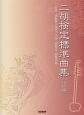 ニ胡 検定標準曲集 中級編 日本二胡振興会認定「全国二胡検定」制度準拠