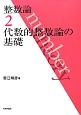整数論 代数的整数論の基礎 (2)