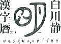 白川静 漢字暦 2014