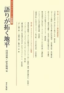 『語りが拓く地平』好井裕明