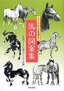 馬の図案集 スケッチから水墨画まで