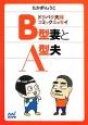 B型妻とA型夫 ドタバタ夫婦コミックエッセイ