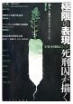 極限の表現死刑囚が描く 年報・死刑廃止 2013 〈悪人〉を愛する 死刑囚と交流して60年