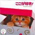 ここが好き!~The kitten in a basket~ カレンダー 2014