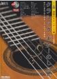 クラシック・ギターのしらべ 追憶のスタンダード編 全曲CD対応TAB譜付き 幅広い選曲が楽しめる、ソロ・ギター名曲集