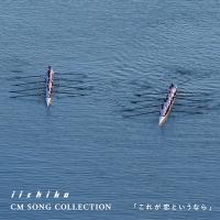 iichiko CM SONG COLLECTION 『これが恋というなら』