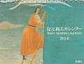 有元利夫カレンダー 2014