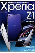 XperiaZ1 SO-01F 活用ガイドブック