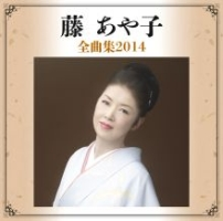 藤あや子全曲集2014