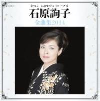 【デビュー25周年スペシャル・ベスト】石原詢子全曲集2014