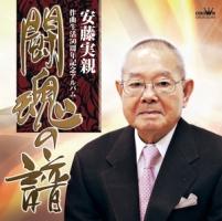 安藤実親作曲生活50周年記念アルバム 「闘魂の譜」