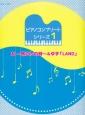ピアノ コンプリートシリーズ 友~旅立ちの時~ & ゆず 「LAND」 初級~中級(1)