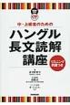 ハングル長文読解講座 NHK出版CDブック 中・上級者のための