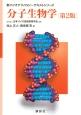 分子生物学<第2版>