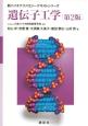 遺伝子工学<第2版>