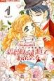 薔薇咲くお庭-ローズガーデン-でお茶会を メロディの事件簿5 (1)