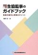生協監事のガイドブック 監査の基本と実務のポイント