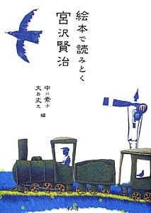 『絵本で読みとく宮沢賢治』中川素子